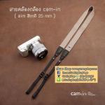 สายคล้องกล้องแฟชั่นเส้นเล็ก Cam-in รุ่น Slim สีกากี 25 mm