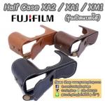 Half Case XA2 XM1 ฮาฟเคสกล้องหนัง XA2 XM1 เปิดแบตได้