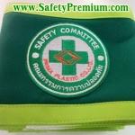ตัวอย่างปลอกแขน SAFETY COMMITTEE ปักโลโก้