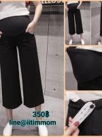 กางเกงคนท้องสีดำขา5ส่วน ผ้ายืดหนา เนื้อผ้าลื่นไม่ขุย เอวมีผ้ารองรับหน้าท้องมีสายปรับ ขาใหญ่ใส่ได้
