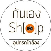 ร้านกันเองShop กระเป๋ากล้อง เคสกล้อง สายคล้องกล้อง อุปกรณ์กล้อง ขายส่งและปลีก
