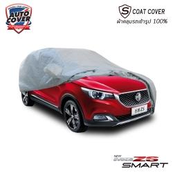 ผ้าคลุมรถเข้ารูป100% รุ่น S-Coat Cover สำหรับรถ MG ZS ปี 2018-2021