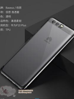 เคส Huawei P10 / P10 Plus จาก BASEUS [Pre-order]