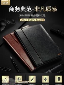 เคส Apple iPad PRO 10.5 จาก ESR [Pre-order]