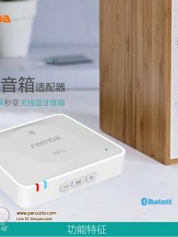 NFC Desktop Bluetooth Receiver รุ่น IBT-08 จาก seenDa [Pre-order]