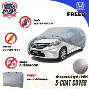 ผ้าคลุมรถเข้ารูป100% รุ่น S-Coat Cover สำหรับรถ HONDA FREED