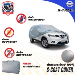ผ้าคลุมรถเข้ารูป100% รุ่น S-Coat Cover สำหรับรถ NISSAN X-TRAIL