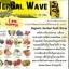 Herber Wave- เบาหวาน ล้างสารพิษ แก้แฮ้งค์ ท้องผูก บำรุงหัวใจ ลดริ้วรอย หน้าใส เส้นเลือดอุดตันความดัน thumbnail 5