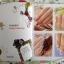 หนังสือลายเล็บ BK-01 Gel nail classroom thumbnail 4
