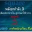 Square สแควร์ พลังยกกำลัง3 ผลิตภัณฑ์เสริมสร้างสมรรถภาพ ของท่านชาย thumbnail 9
