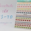 สติ๊กเกอร์ติดเล็บ ขนาดกลาง รหัส MS thumbnail 11