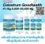 Colostrum Good Health โคลอสตรุม ชนิดแคปซูล thumbnail 9