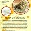 OLISA Q10 (โอลิซ่า คิวเทน)ช่วยให้นอนหลับลึก ผิวพรรณเปล่งปลั่งสดใส ปรับสมดุลย์ฮอร์โมน thumbnail 2