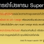 Super Lean24 ซูเปอร์ลีน ตอบโจทย์ทุกปัญหาของคนอยากลดน้ำหนักกระชับสัดส่วน thumbnail 9