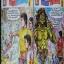 การ์ตูนสำนักพิมพ์บากอกสาสน์ 18 เล่ม(ไม่ระบุอันดับ) thumbnail 16