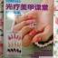 หนังสือลายเล็บ BK-01 Gel nail classroom thumbnail 1