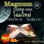 Magnum Oplus one อาหารเสริมเพิ่มความเป็นชาย thumbnail 1