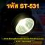 ไฟฉายคาดหัวST531หน้าเล็กแรงสูง thumbnail 3