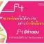 อาหารเสริมลดน้ำหนัก F4 เอฟโฟร์ นพ.สิทธิวีร์ คิดค้นสูตรเพื่อให้ใช้ได้ผลกับทุกวัย และผู้ป่วยทุกโรค สามารถทานได้ไม่มีผลข้างเคียง thumbnail 7