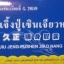 จิ่วเจิ้งปู่เซินเจียวหนัง ของแท้ 1xx-300 บาท ฟรี ems thumbnail 1