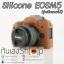 Silicone Case Canon EOSM5 รุ่นเปิดแบตได้ ซิลิโคน EOSM5 thumbnail 11