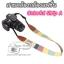 สายคล้องกล้องแฟชั่น ลาย Colorful Strip A ลายทางสีสดใส แบบ A thumbnail 1