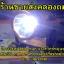 ไฟฉายคาดหัว NT8801 ตัวโลหะมี2สี แบตลิเธียม thumbnail 10