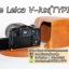 Case Leica V-LUX typ 114 เคสกล้อง Leica 114 thumbnail 7
