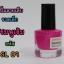 สีสำหรับปั้มลายเล็บ ขวดเล็ก ขนาด 8ml thumbnail 9