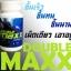 ดับเบิ้ลแม็กซ์ Doublemaxx อาหารเสริมท่านชายดับเบิ้ลแม็กสีฟ้า (สูตรดั้งเดิม) thumbnail 6