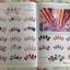 หนังสือลายเล็บ BK-03 รวมลายเล็บแบบต่างๆ thumbnail 16