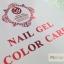กล่องโชว์ตัวอย่างสี เล็ก Nail Gel Color Card สีขาว thumbnail 3