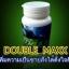 ดับเบิ้ลแม็กซ์ Doublemaxx อาหารเสริมท่านชายดับเบิ้ลแม็กสีฟ้า (สูตรดั้งเดิม) thumbnail 3
