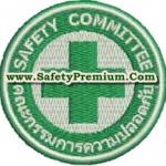 งานปักโลโก้ Safety Committee คณะกรรมการความปลอดภัย