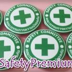 เข็มกลัด Safety Committee-คณะกรรมการความปลอดภัย