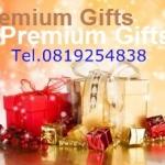 PREMIUM รับผลิตสินค้าพรีเมี่ยม