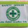 ตัวอย่างปลอกแขน SAFETY OFFICER เจ้าหน้าที่ความปลอดภัย