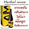 Herber Wave- เบาหวาน ล้างสารพิษ แก้แฮ้งค์ ท้องผูก บำรุงหัวใจ ลดริ้วรอย หน้าใส เส้นเลือดอุดตันความดัน