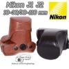 เคสกล้อง Nikon J1 J2 เลนส์ 10-30,30-110 mm