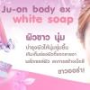 Ju-on body ex white soap  สบู่สปา