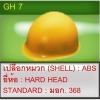 หมวกเซฟตี้GH7