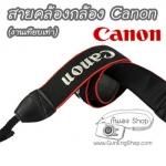 สายคล้องกล้อง Canon EOS (เทียบเท่า) 7D 650D 550D 60D 600D 5D3 5D2 ฯลฯ