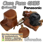 เคสกล้อง Panasonic GX85 รุ่นเปิดแบตได้ Full & Half Case Pana GX85