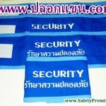 ปลอกแขน SECURITY รักษาความปลอดภัย