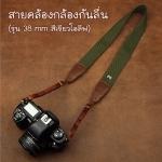 สายกล้องคล้องคอ - รุ่นกันลื่น ขนาด 38 mm สีเขียวโอลีฟ
