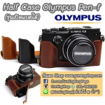 Half Case Olypmus pen-f ฮาฟเคสกล้องหนัง Olympus pen-f เปิดแบตได้