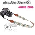 สายคล้องกล้องสวยๆ ลาย Green Wave คลื่นพริ้วเขียว