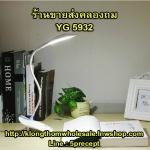โคมไฟระบบสัมผัส YG-5932 หลอดSMD 14 ดวงชาร์จUSB แบบหนีบโต๊ะ(ชมพู)