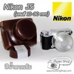 เคสกล้องหนัง Nikon J5 เลนส์ 10-30 mm