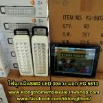 ไฟฉุกเฉินSMD LED 30ดวง มอก YG 5813